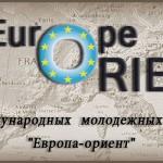 Europa Orient